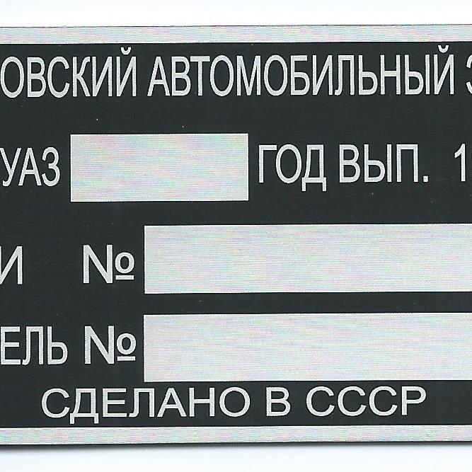 Štítok na UAZ